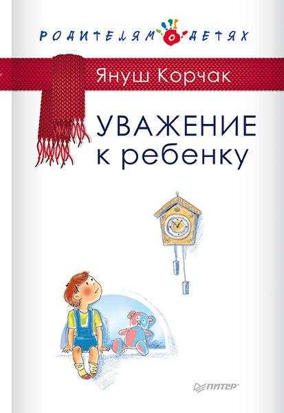 Януш Корчак «Уважение к ребенку»