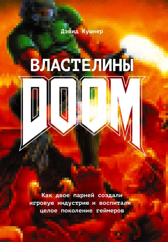 Дэвид Кушнер «Властелины Doom. Как двое парней создали игровую индустрию и воспитали целое поколение геймеров»