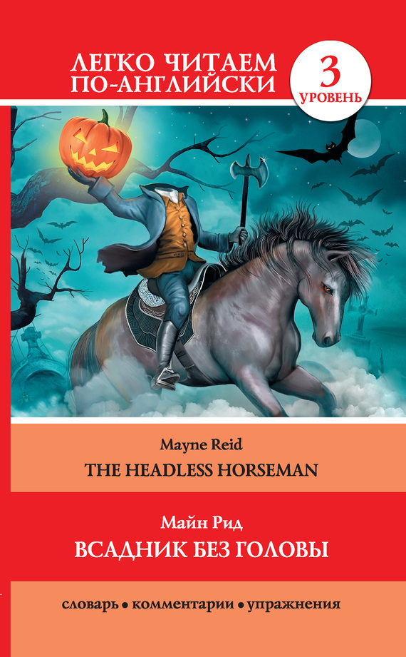 Томас Майн Рид, И. Маевская «Всадник без головы / The Headless Horseman»