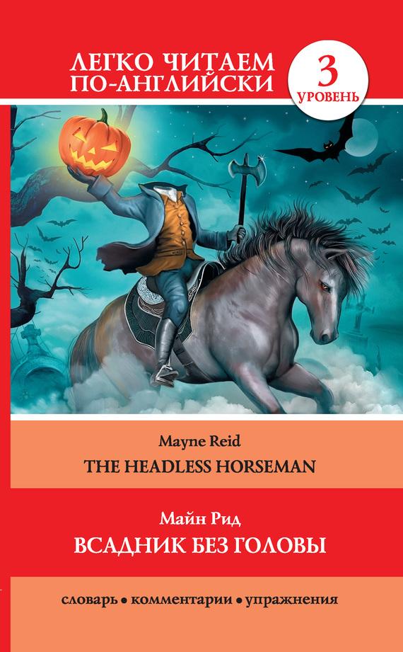 Всадник без головы / The Headless Horseman