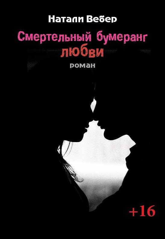 Натали Вебер «Смертельный бумеранг любви»