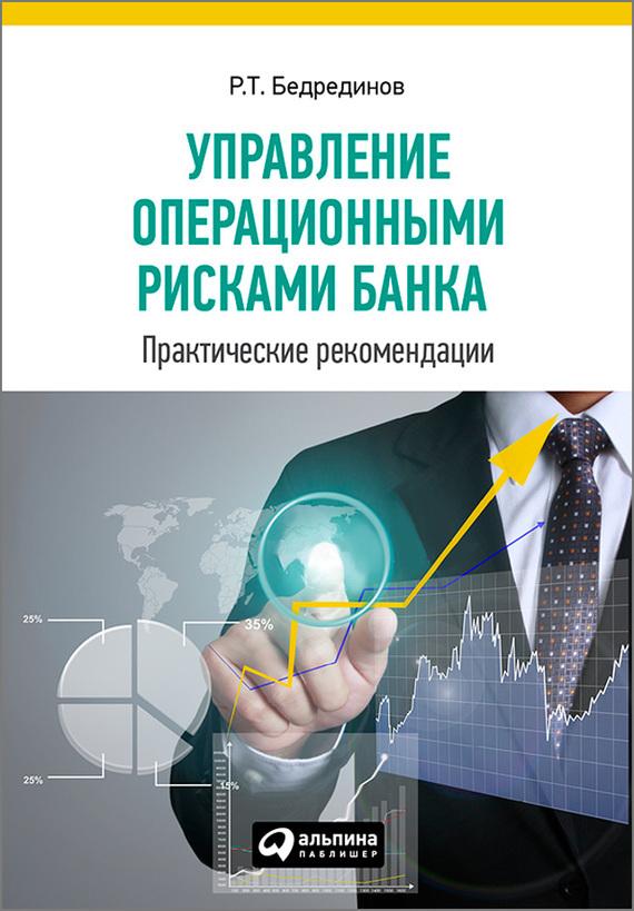 Обложка книги Управление операционными рисками банка: практические рекомендации