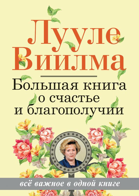Лууле Виилма «Большая книга о счастье и благополучии»