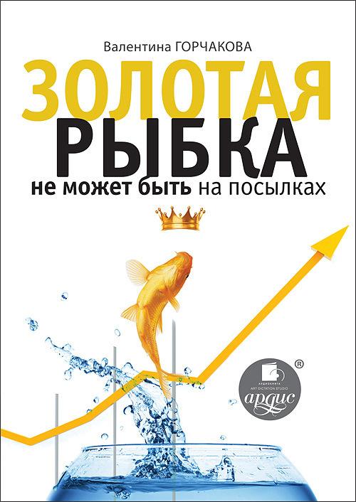 Обложка книги Золотая рыбка не может быть на посылках