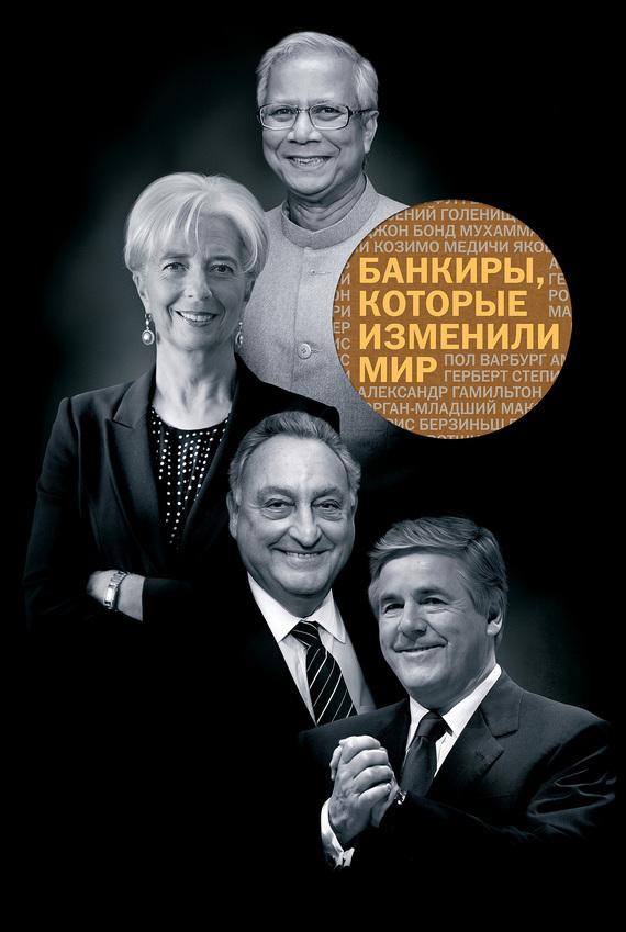 Обложка книги Банкиры, которые изменили мир