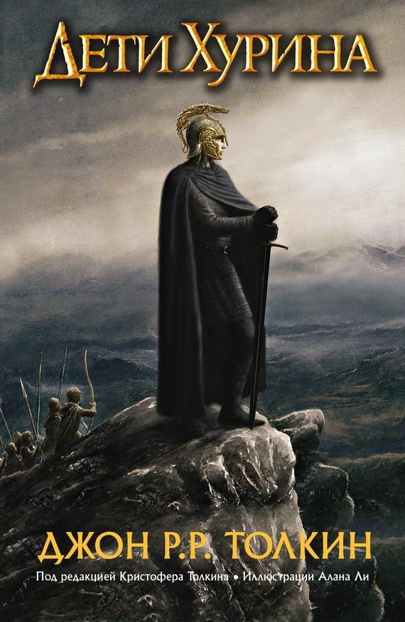 Джон Толкин «Дети Хурина. Нарн и Хин Хурин»