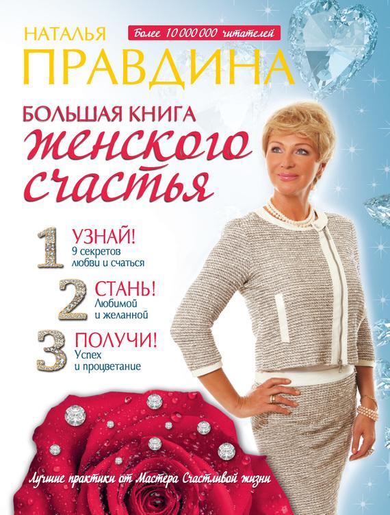 Наталия Правдина «Большая книга женского счастья»