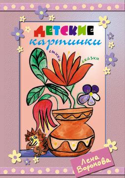 Обложка книги детские с картинками