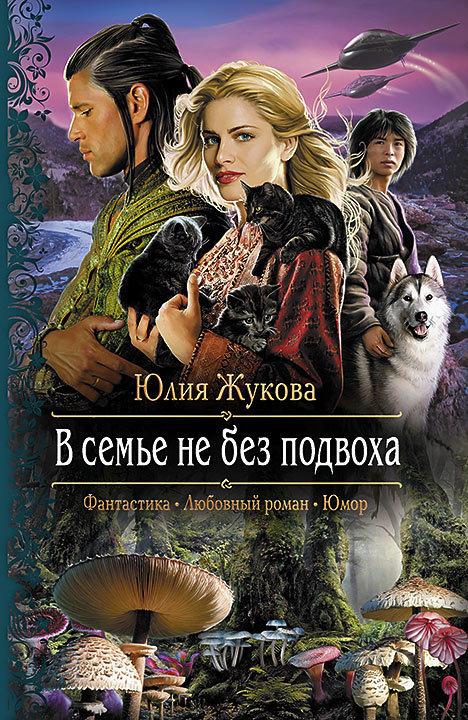 Юлия Жукова «В семье не без подвоха»