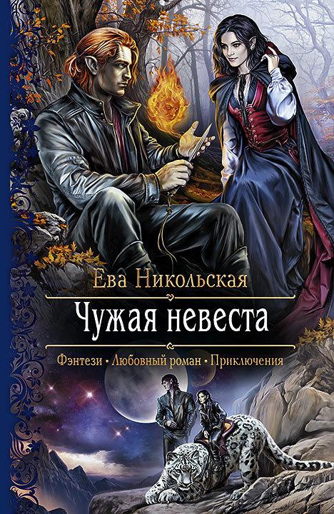 Ева Никольская «Чужая невеста»