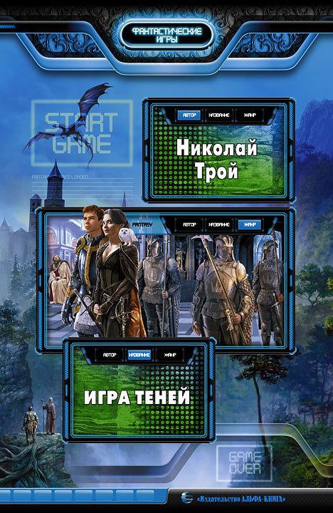 Николай Трой «Игра Теней»