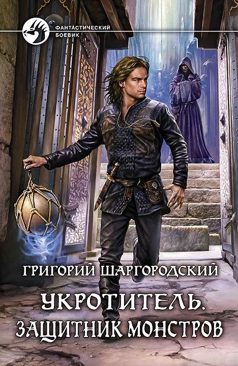 Григорий Шаргородский «Укротитель. Защитник монстров»