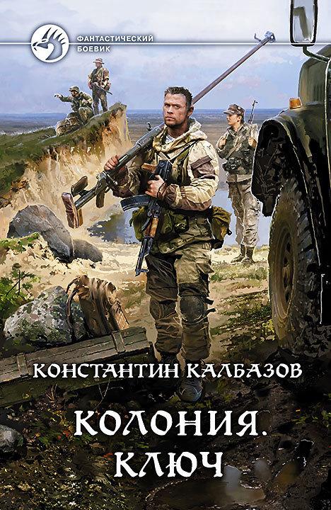 Константин Калбазов «Колония. Ключ»