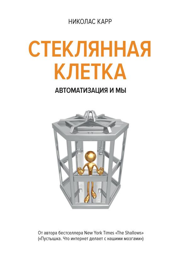 Николас Карр «В стеклянной клетке. Автоматизация и мы»