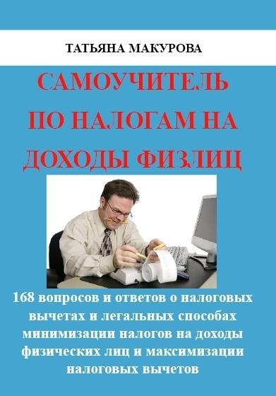 Обложка книги Самоучитель по налогам на доходы физлиц