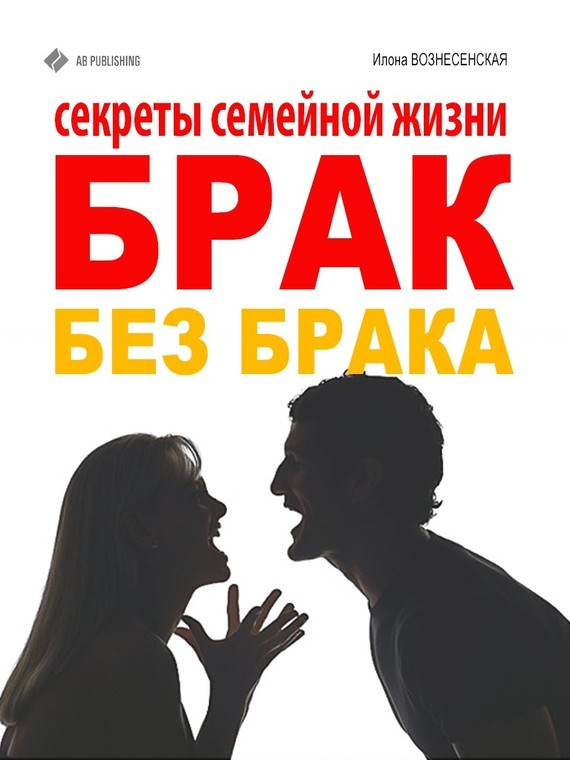 Илона Вознесенская «Брак без брака. Секреты семейной жизни»