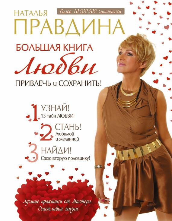 Наталия Правдина «Большая книга любви. Привлечь и сохранить!»