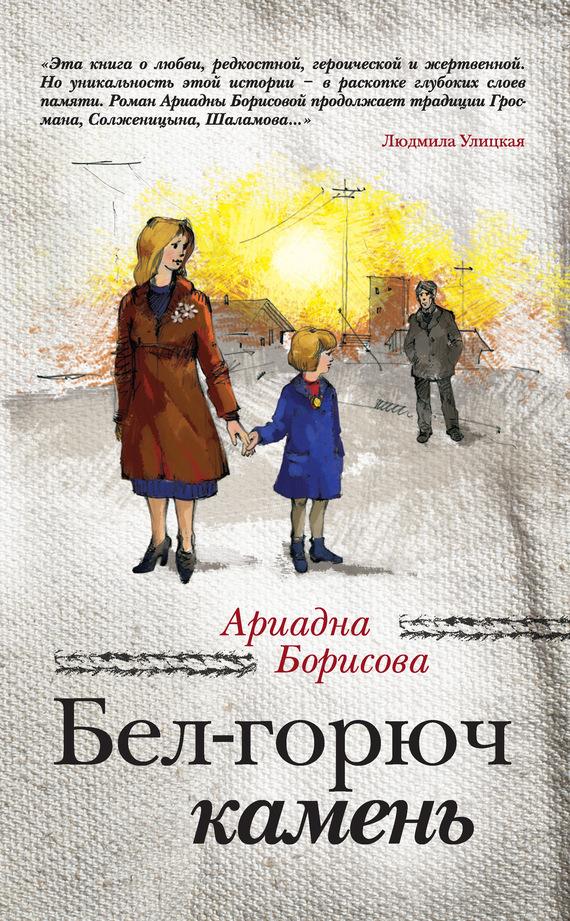 Ариадна Борисова «Бел-горюч камень»