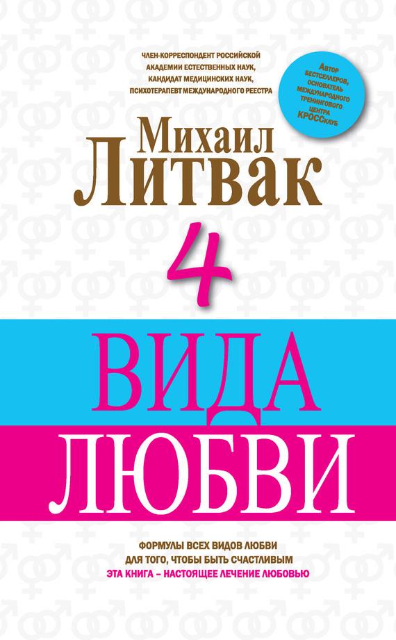 Михаил Литвак «4 вида любви»