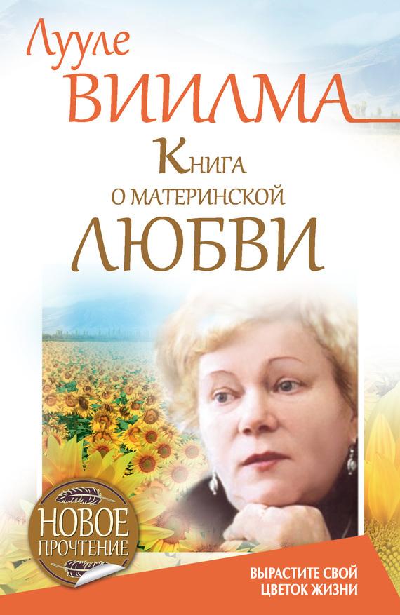 Лууле Виилма «Книга о материнской любви. Вырастите свой цветок жизни»