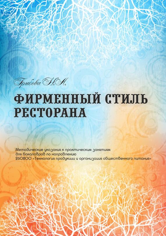 Обложка книги Фирменный стиль ресторана