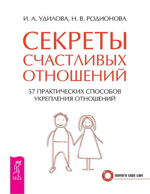 Ирина Удилова, Наталья Родионова «Секреты счастливых отношений. 57 практических способов укрепления отношений»