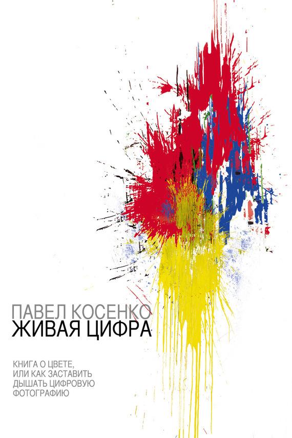 Павел Косенко «Живая цифра»
