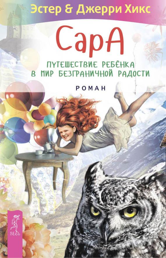 Джерри Хикс, Эстер Хикс «Сара. Путешествие ребенка в мир безграничной радости (сборник)»