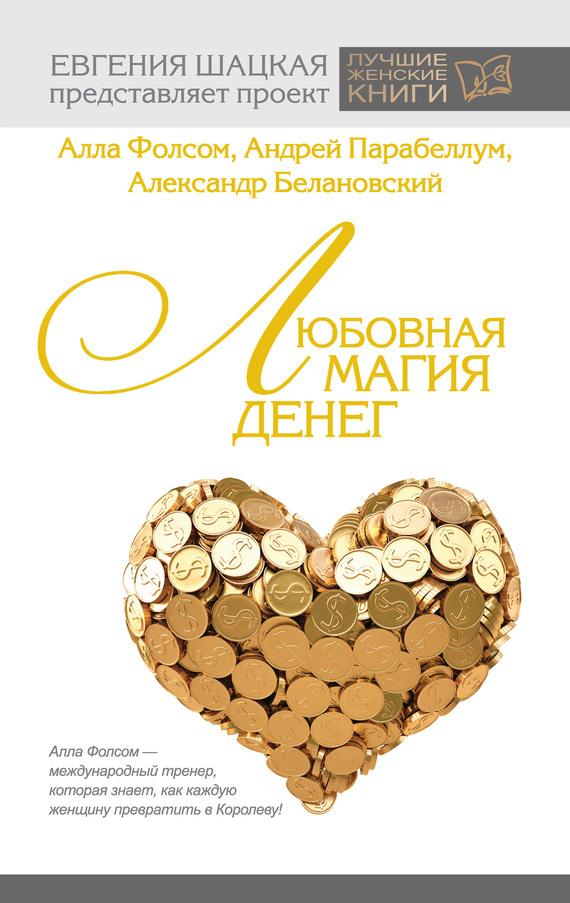 Любовная магия денег - Андрей Парабеллум, Александр Белановский, Алла Фолсом читать онлайн или скачать бесплатно fb2 epub txt rtf