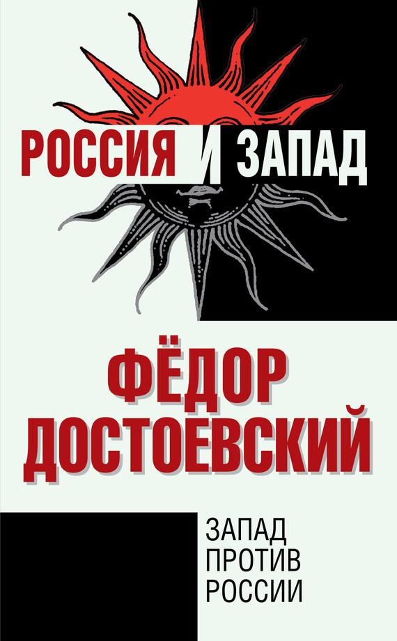 Федор Достоевский «Запад против России»