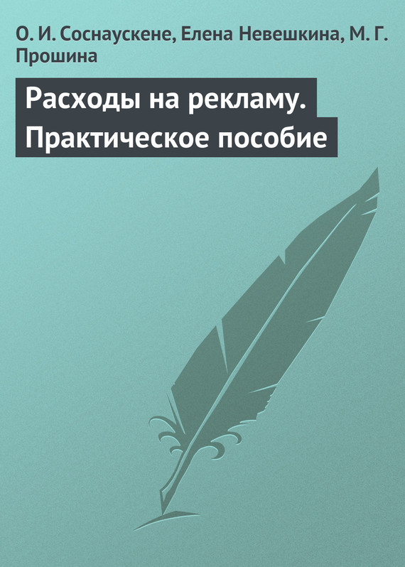 Обложка книги. Автор - М. Прошина