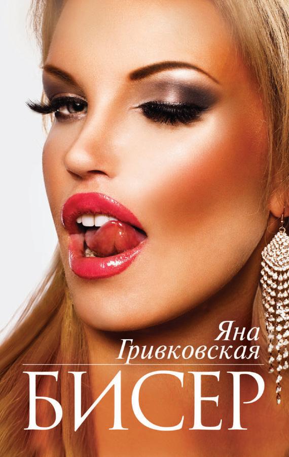Яна Гривковская «Бисер»
