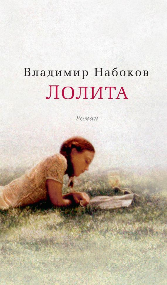 Владимир Набоков «Лолита»