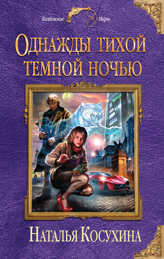 Наталья Косухина «Однажды тихой темной ночью»