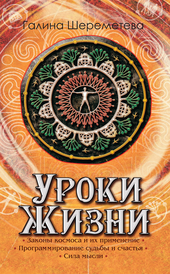 Галина Шереметева «Уроки жизни»