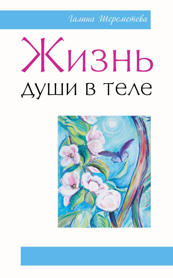 Галина Шереметева «Жизнь души в теле»