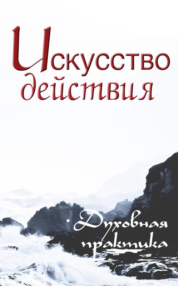Сергей Неаполитанский «Искусство действия. Духовная практика»