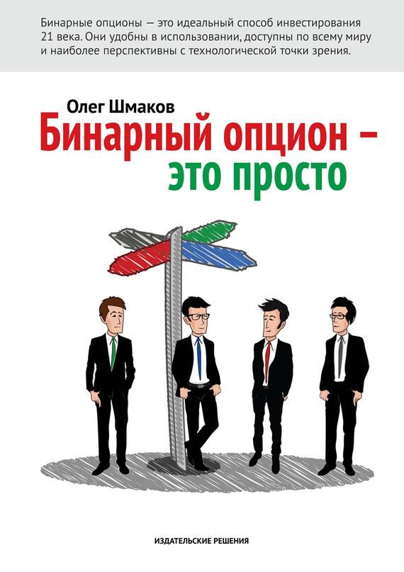 Обложка книги. Автор - Олег Шмаков