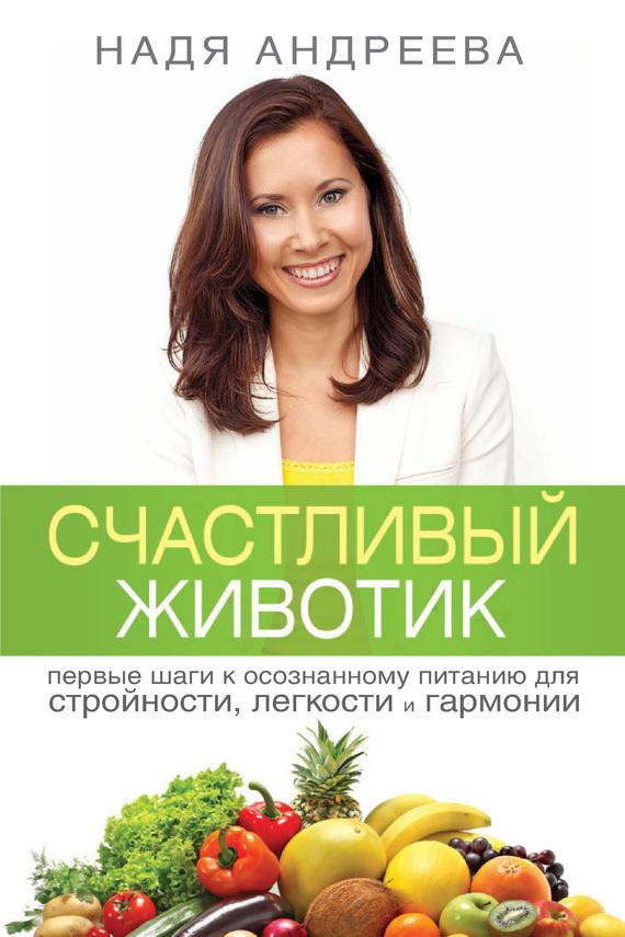 Надя Андреева «Счастливый животик. Первые шаги к осознанному питанию для стройности, легкости и гармонии»