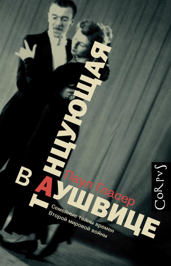 Танцующая в Аушвице - Паул Гласер читать онлайн или скачать бесплатно fb2 epub txt rtf