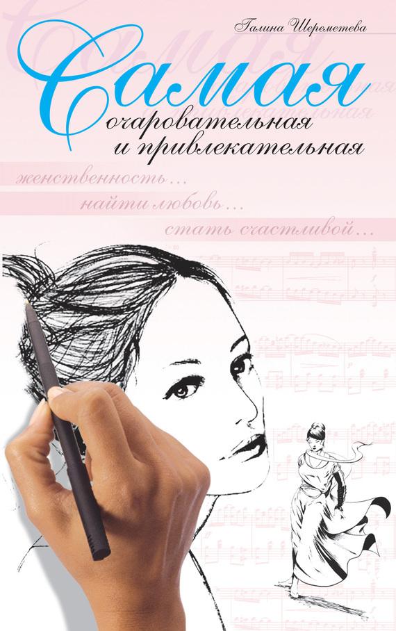 Галина Шереметева «Самая очаровательная и привлекательная»