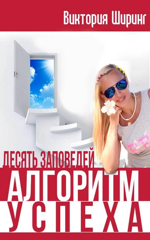 Обложка книги Алгоритм Успеха. Десять Заповедей