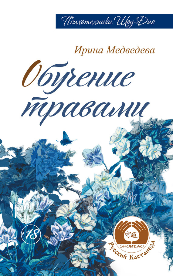 Ирина Медведева «Обучение травами»