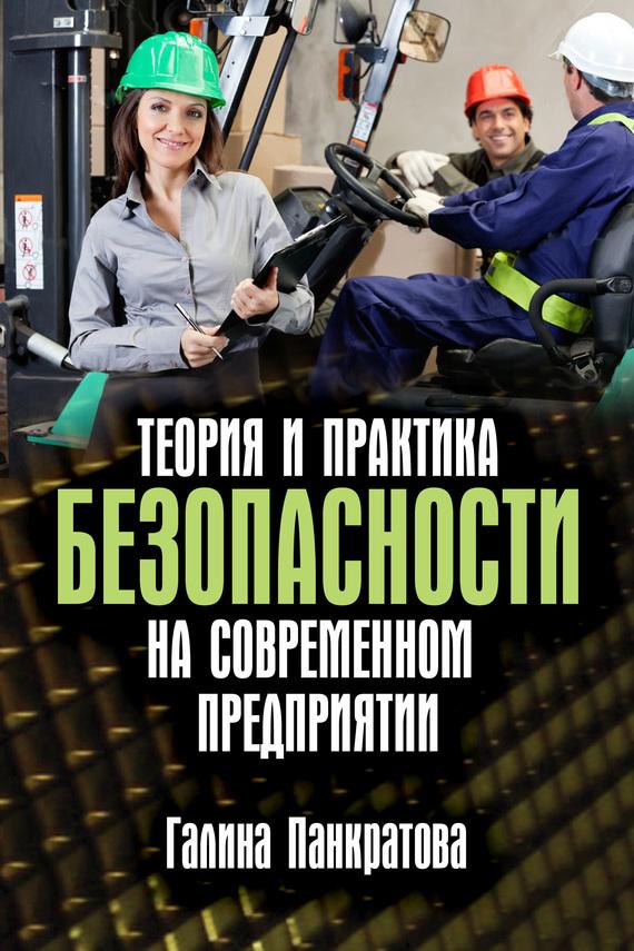 фото обложки издания Теория и практика безопасности на современном предприятии