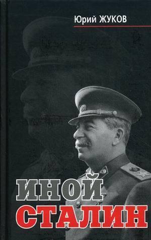 Юрий Жуков «Иной Сталин»