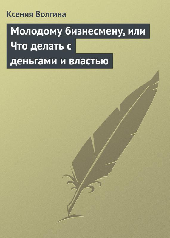 Обложка книги. Автор - Ксения Волгина