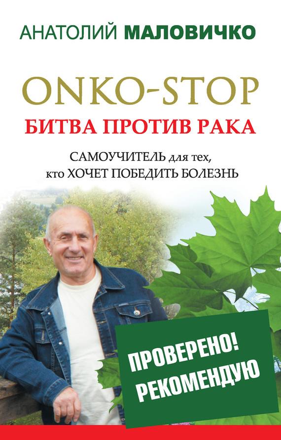 Анатолий Маловичко «ONKO-STOP. Битва против рака. Самоучитель для тех, кто хочет победить болезнь»
