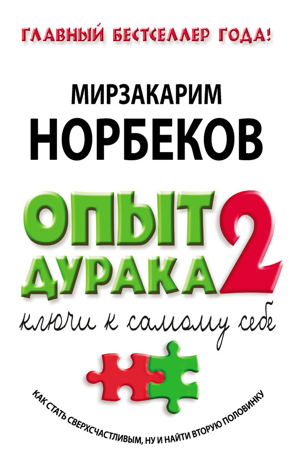 Мирзакарим Норбеков «Опыт дурака-2. Ключи к самому себе»