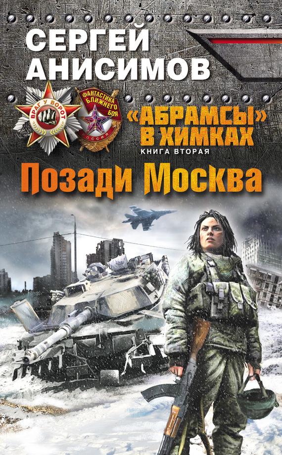 Сергей Анисимов «Позади Москва»