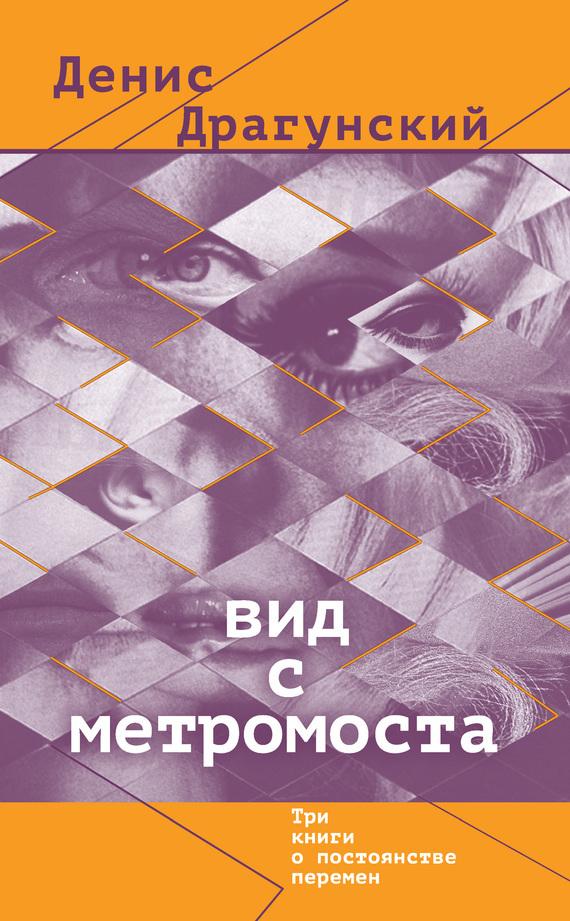 Вид с метромоста (сборник)